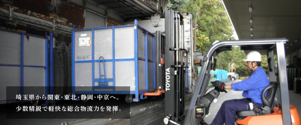 埼玉県から関東・東北・静岡・中京へ。少数精鋭で軽快な総合物流力を発揮。